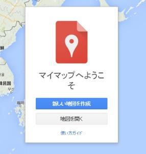 地図を作成