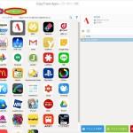 旧バージョンのiPhoneアプリとデータをバックアップ・リストア(復元)が可能なツール