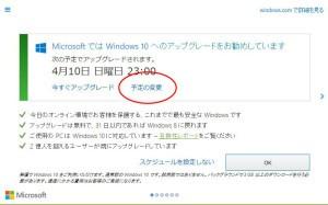 windows10アップグレードポップアップ画面