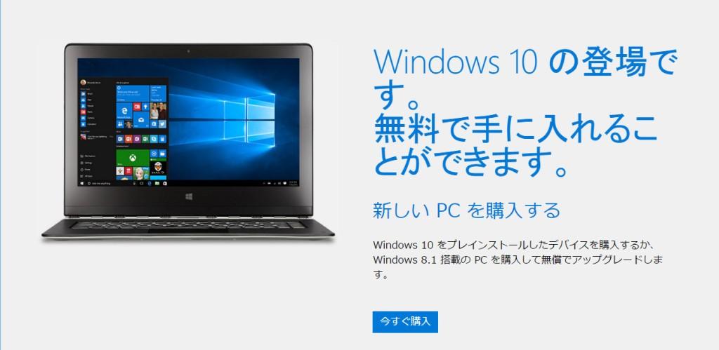 windows10ホームページより