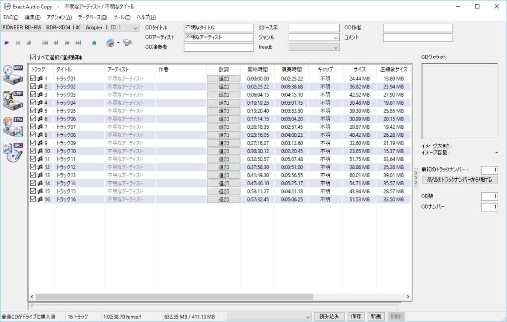 EACでGracenote CDDBから自動でタグ付けする方法 | W3 通信