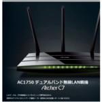 TP-LINK Archer C7 無線LANルーター11ac/n/デュアルバンドを購入しました