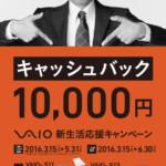 VAIO新生活応援キャンペーン 激安で買うチャンス
