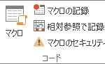 ExcelでF1キーのヘルプ表示を起動しないようにする方法
